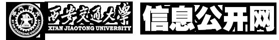 西安交大信息公开网